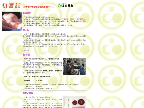 Screenshot of www.asuwajinja.jp
