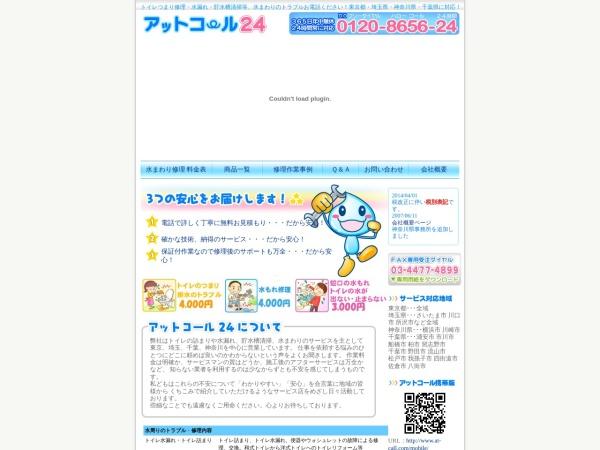 Screenshot of www.at-call.com