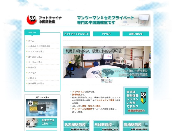 Screenshot of www.at-china.jp