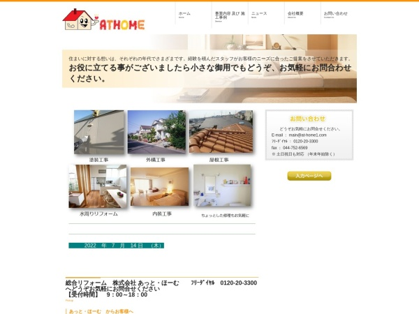 Screenshot of www.at-home1.com