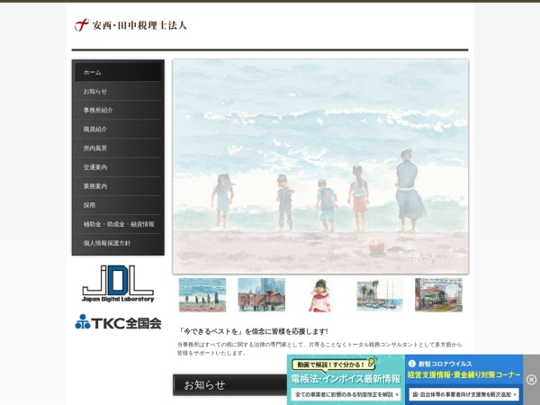 Screenshot of www.at-mebius.com