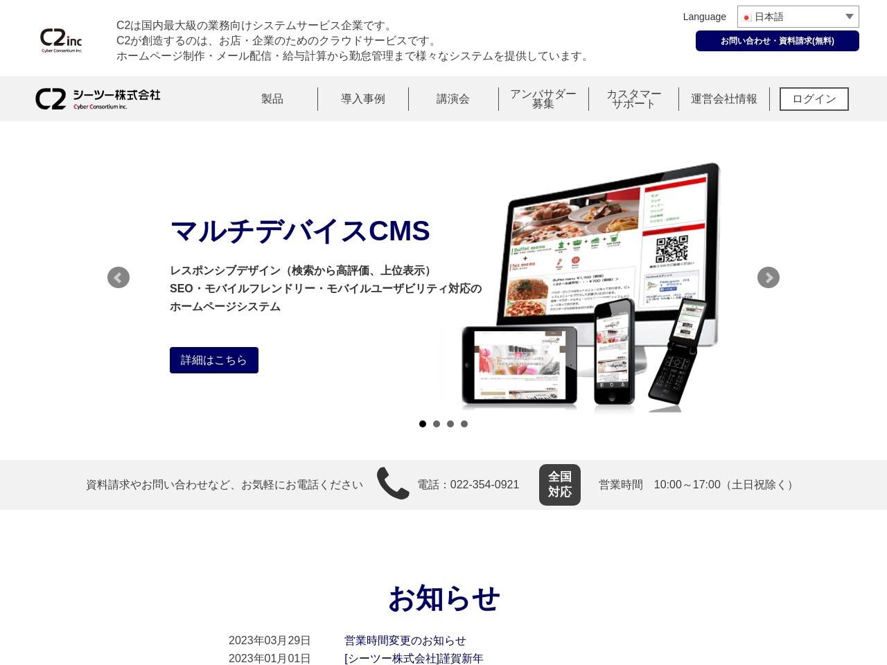 シーツー株式会社 | ホームページ制作・メール配信