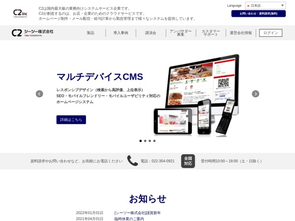 Screenshot of www.at-ml.jp