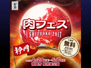 http://www.at-s.com/event/featured/nikufes_shizuoka/