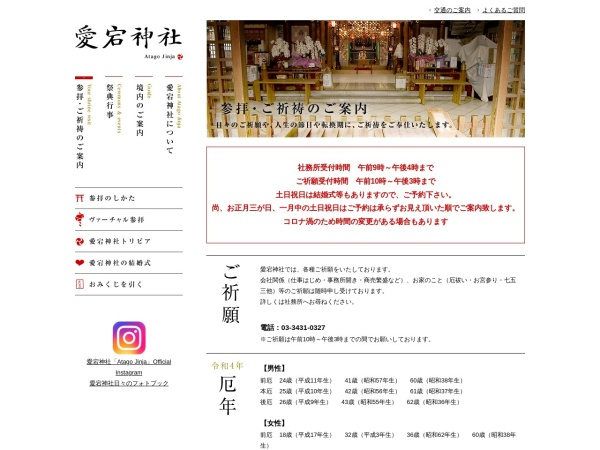 Screenshot of www.atago-jinja.com