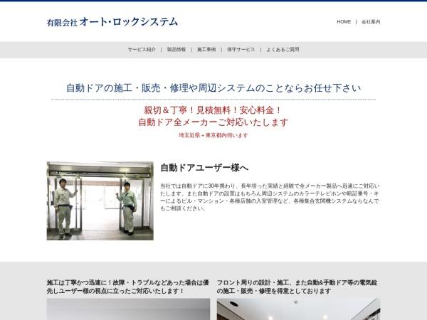 http://www.atdoor-lock.co.jp/