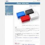Screenshot of www.aterm.jp