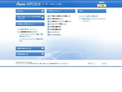 Screenshot of www.aterm.jp