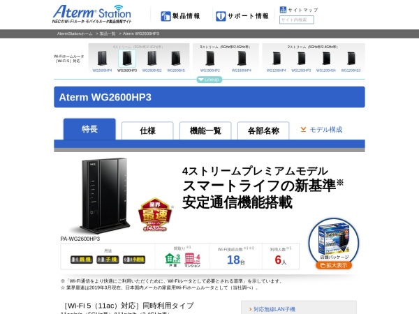 http://www.aterm.jp/product/atermstation/product/warpstar/wg2600hp3/