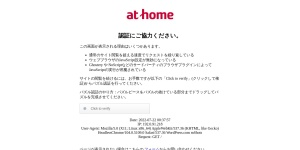 Screenshot of www.athome.co.jp
