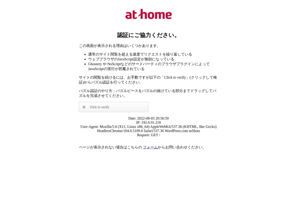 http://www.athome.co.jp/