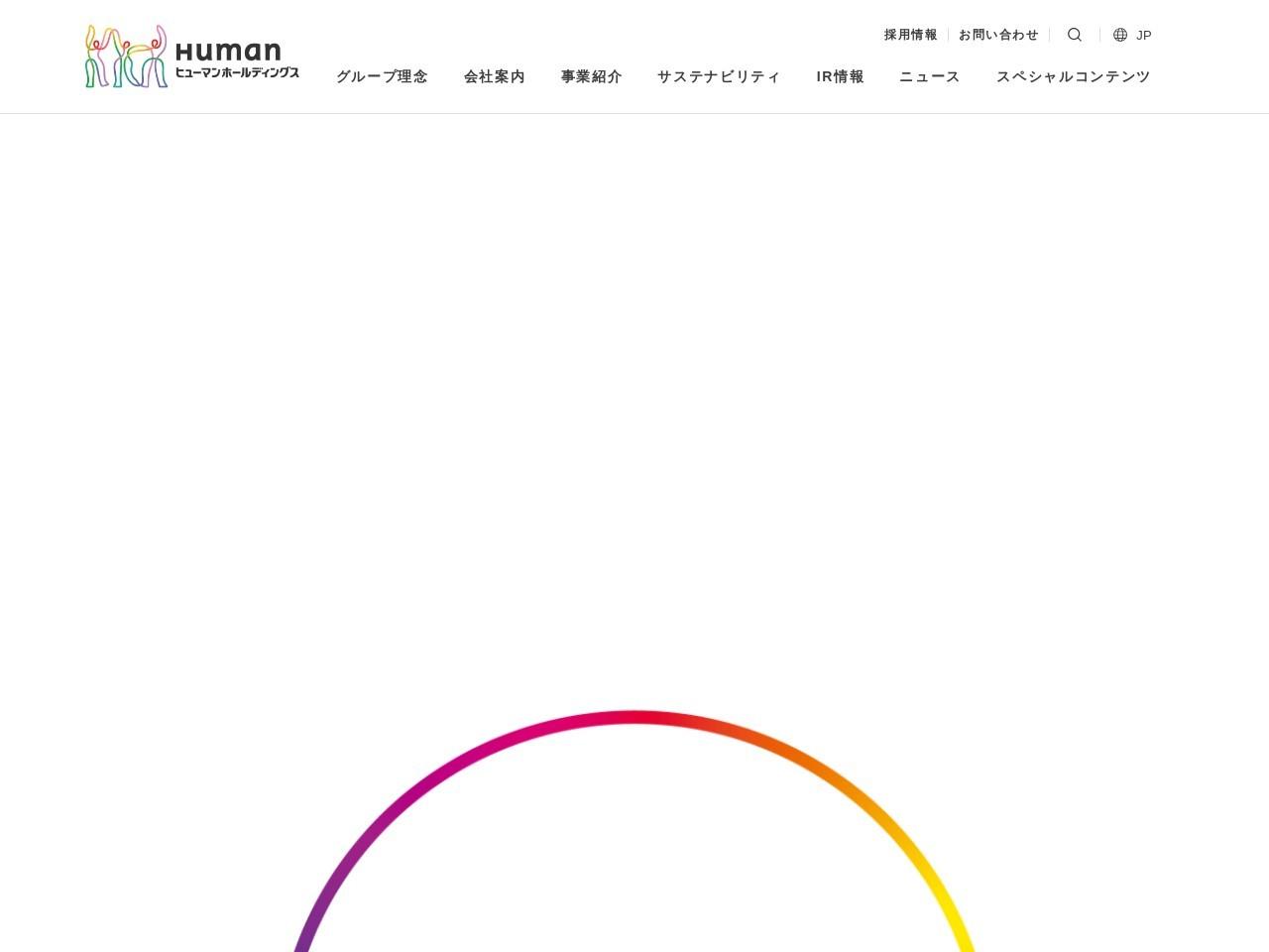 ヒューマンホールディングス株式会社