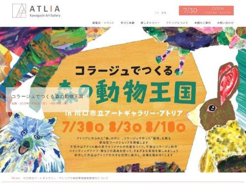 Screenshot of www.atlia.jp