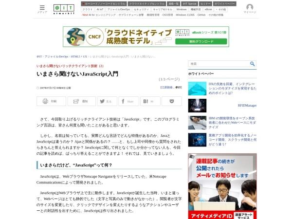 http://www.atmarkit.co.jp/ait/articles/0707/17/news114.html