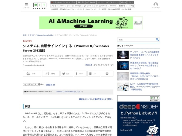 http://www.atmarkit.co.jp/ait/articles/1306/17/news054.html