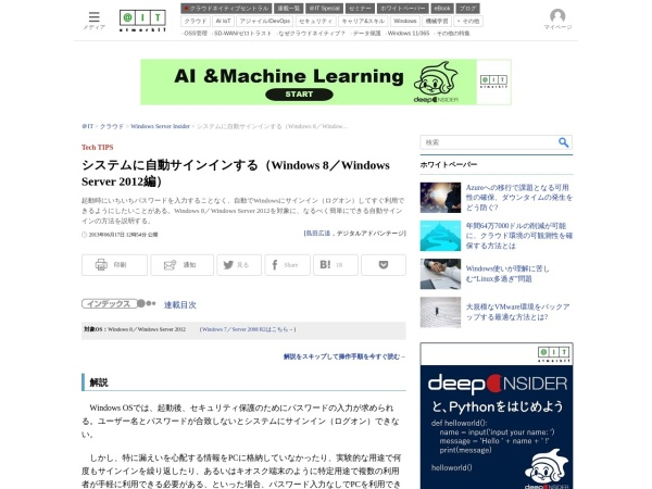 Screenshot of www.atmarkit.co.jp