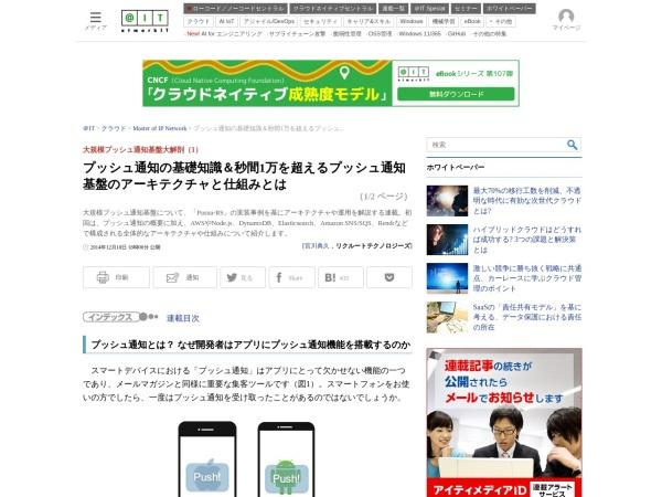 http://www.atmarkit.co.jp/ait/articles/1412/18/news022.html