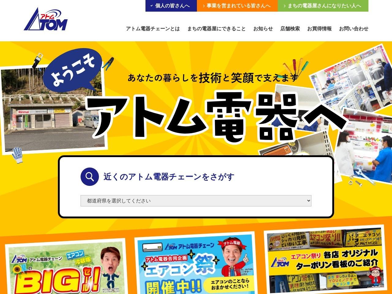 アトム電器/狭山駅前店