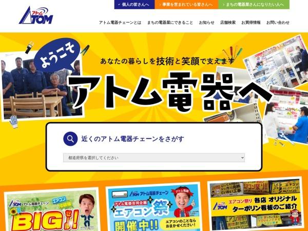 http://www.atom-denki.co.jp/