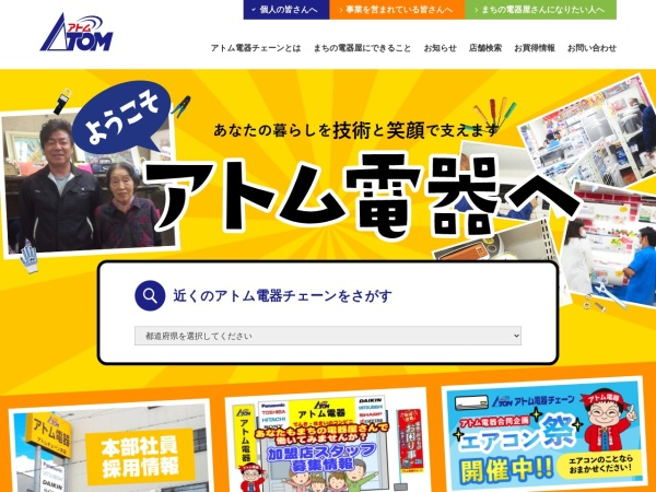 Screenshot of www.atom-denki.co.jp