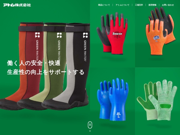 Screenshot of www.atom-glove.co.jp