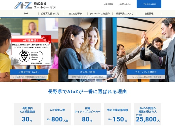 Screenshot of www.atoz-ed.com