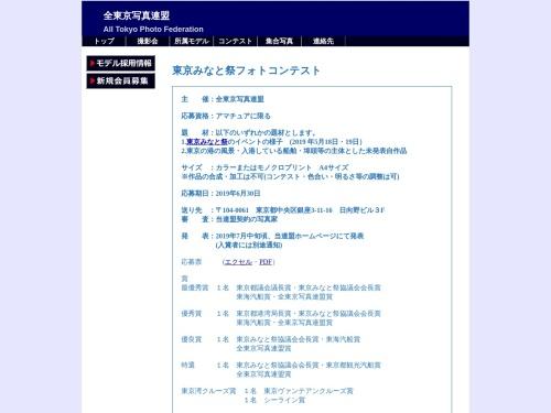 http://www.atpf.jp/2019minato.html