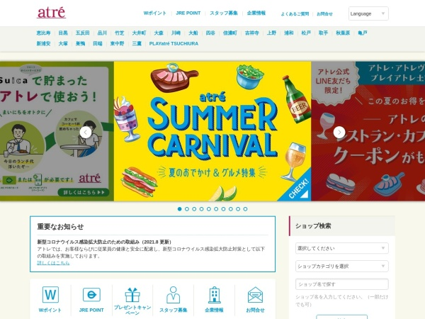 Screenshot of www.atre.co.jp