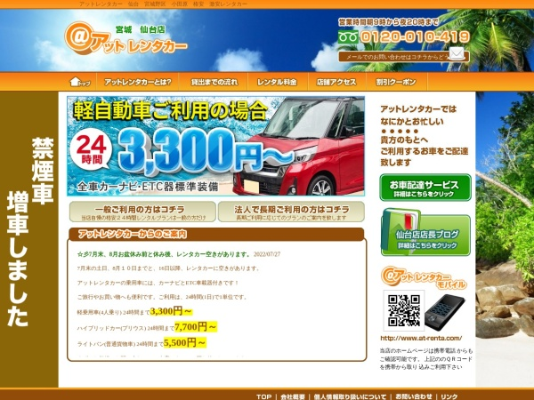 Screenshot of www.atrenta-sendai.com
