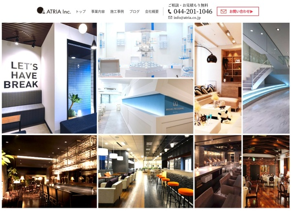 Screenshot of www.atria.co.jp