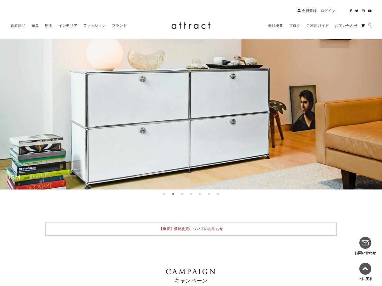 有限会社アトラクト オフィシャルサイト - attract official site