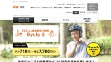 http%3A%2F%2Fwww.au sonpo.co - 自転車保険が義務化に 個人,家族用おすすめプランや自動車特約を比較