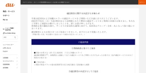 Screenshot of www.au.kddi.com