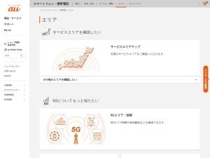 http://www.au.kddi.com/mobile/area/