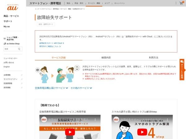 Screenshot of www.au.kddi.com