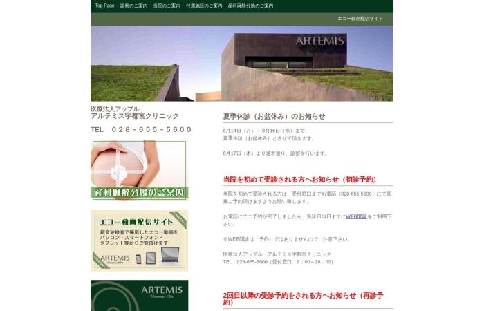 Screenshot of www.auc.med-apple.co.jp