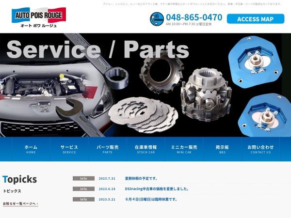 Screenshot of www.auto-pois-rouge.com