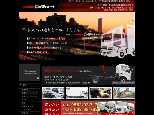 Screenshot of www.auto-showa.co.jp