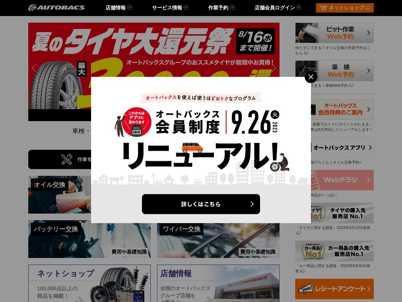 オートバックス/スーパーオートバックス富山南