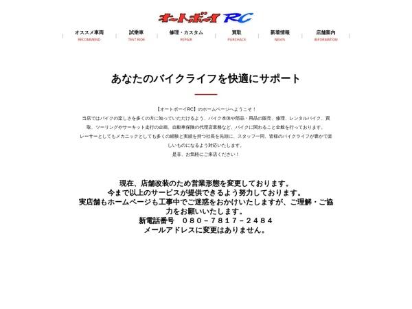 Screenshot of www.autoboy-rc.com