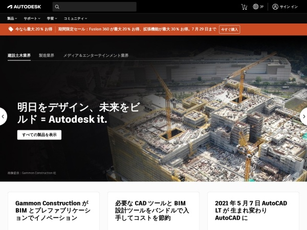 Screenshot of www.autodesk.co.jp