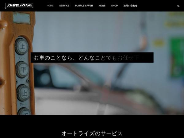 Screenshot of www.autorise.net
