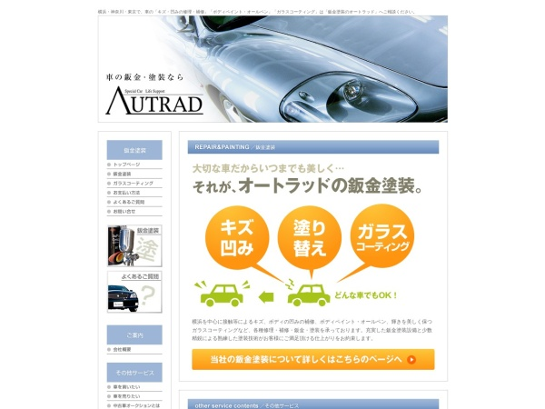 Screenshot of www.autrad.com