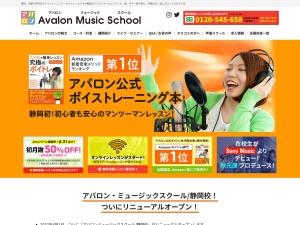 アバロン・ミュージック・スクール静岡校