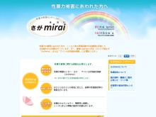Screenshot of www.avance.or.jp