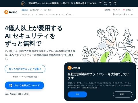 http://www.avast.co.jp/