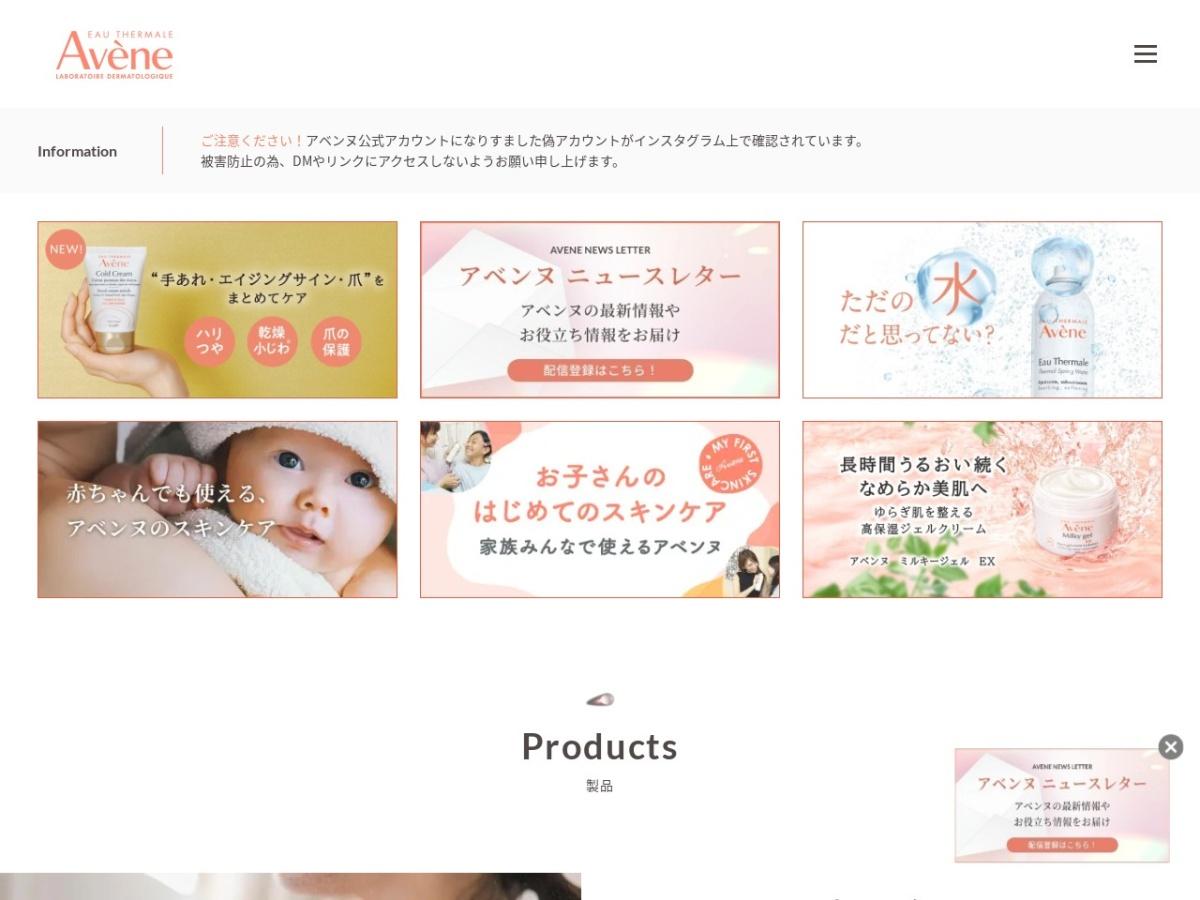 http://www.avene.co.jp/index.html