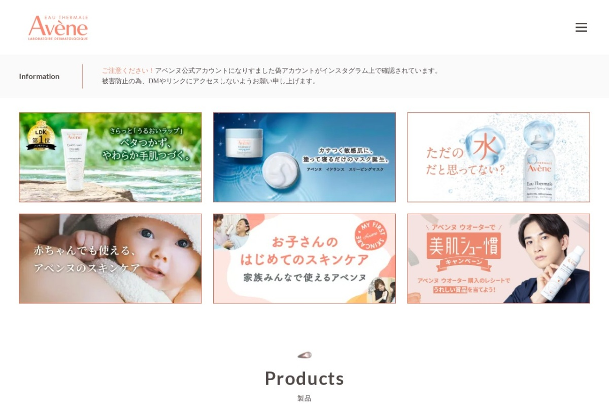 http://www.avene.co.jp/index.html