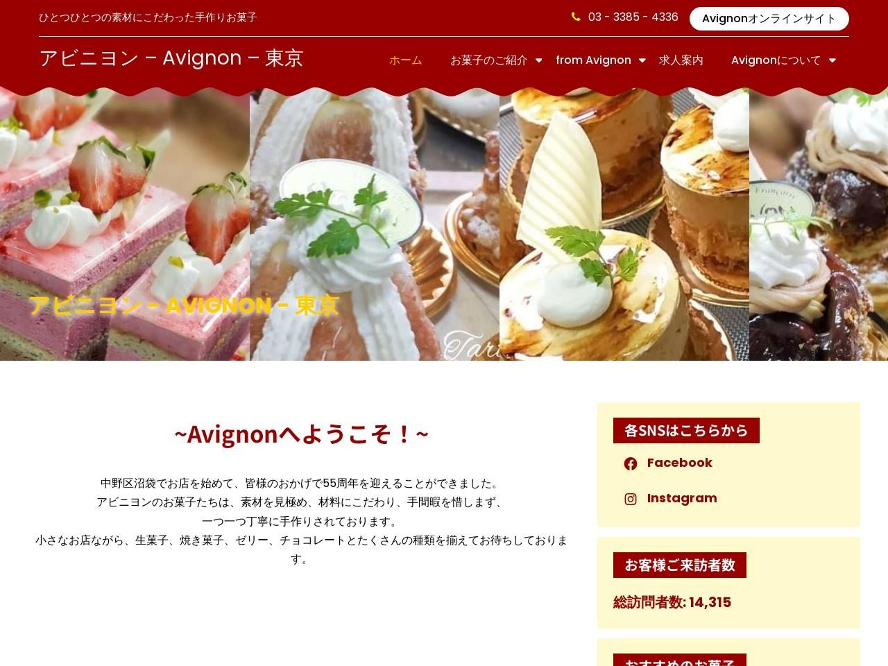 アビニヨン洋菓子店
