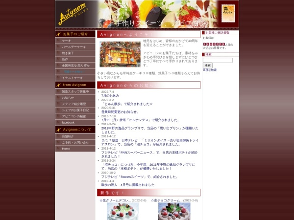 Screenshot of www.avignon-cake.com